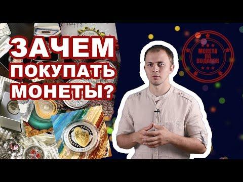 Какие монеты скупает Сбербанк России в 2016-2017 году?