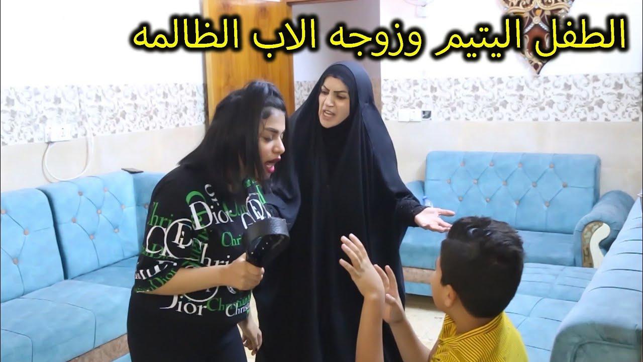 الطفل اليتيم  وزوجه الاب الضالمه #فلم هادف