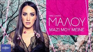 Μαλού - Μαζί Μου Μείνε - Official Audio Release