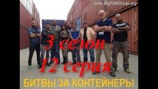 Битвы за контейнеры WARS CONTAINER 3 сезон,12 серия