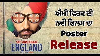 Ammy virk's new movie poster release | sat sri akaal england | dainik savera