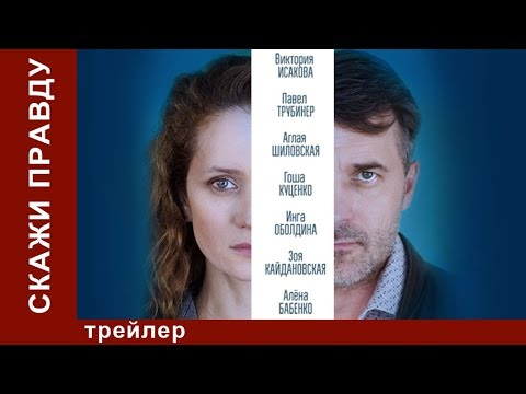 Скажи правду (1 сезон)