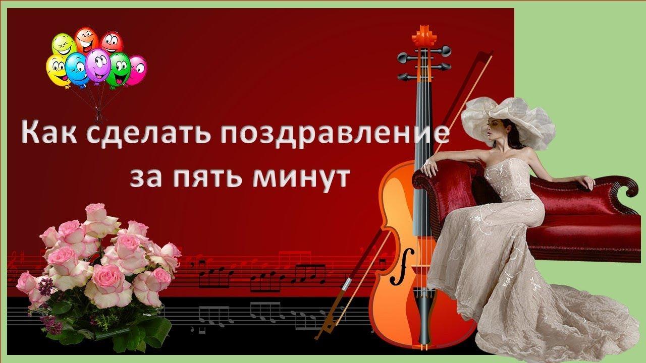 Сделать музыкальную поздравительную открытку с фото онлайн