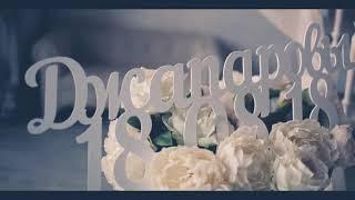 18.08.18 свадебный клип (тизер)