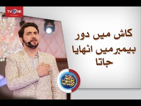 Kash Main Doure Payamber | Farhan Ali Waris | Naat | Ishq Ramazan | TV One | 2017