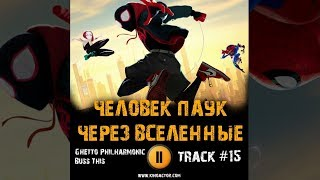 Фильм ЧЕЛОВЕК ПАУК ЧЕРЕЗ ВСЕЛЕННЫЕ музыка OST #15 Ghetto Philharmonic Buss This Spider Man