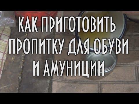 ВОДООТТАЛКИВАЮЩАЯ ПРОПИТКА для обуви и амуниции ЛУЧШИЙ СОСТАВ