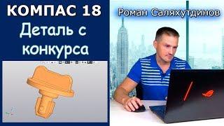 КОМПАС-3D V18 Деталь с конкурса. Моделируем по новому | Роман Саляхутдинов