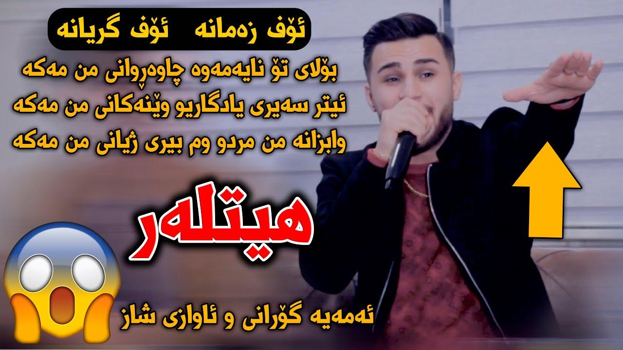 Ozhin Nawzad (Chawarwani Mn Maka) Danishtni Ebo Mam Dler - Track 4 - ARO