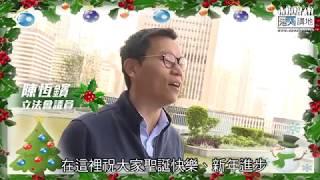 【短片】【新年願望:破壞NO WAY!】陳恆鑌:向「港獨」Say Bye Bye、香港就安居樂業啦!