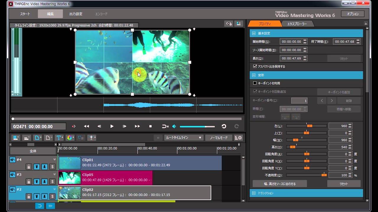 tmpgenc video mastering works 7 マニュアル