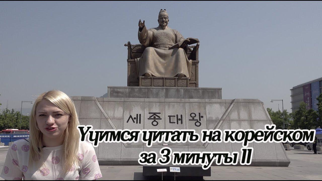 Учимся читать на корейском за 3 минуты, 2 часть [Уроки корейского от Оли 오!한국어]