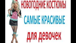 видео Костюм на Новый год для девочки