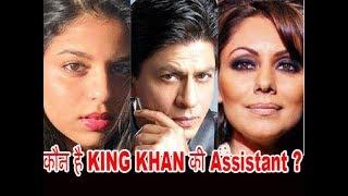 कौन है KING Khan की Assistant ? | Shahrukh khan | Gauri Khan | Suhana Khan |