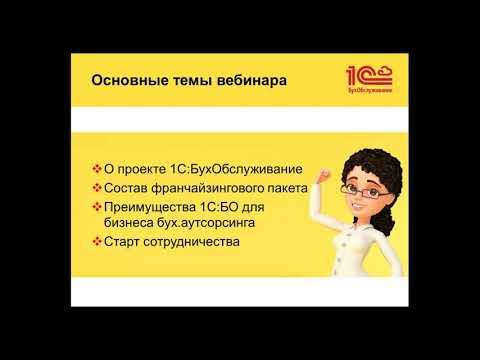 2019 10 07 Франшиза 1С БухОбслуживание для фирм аутсорсеров