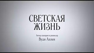 В Самаре прошел предпремьерный показ фильма