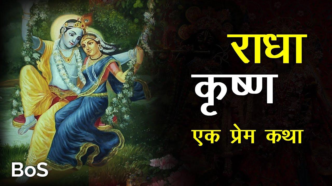 राधा कृष्णा की प्रेम कहानी | Radha Krishna ki prem kahani | Krishna Love Story | BeautyofSoul