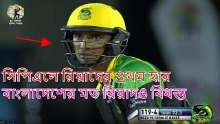 CPL news.ব্যাট হাতে ব্যার্থ মাহমুদুল্লাহ.পরাজয় জেমাইকার.Bangladesh cricket news.sports news update