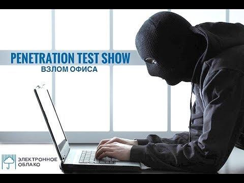 Penetration Test Show 2018.  Часть 1.  Сбор информации