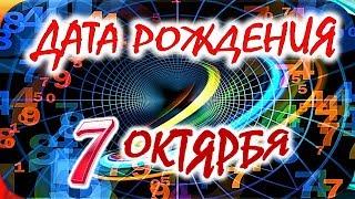 видео 7 октября день рождения В.В.Путина. А что мы о нем знаем?!