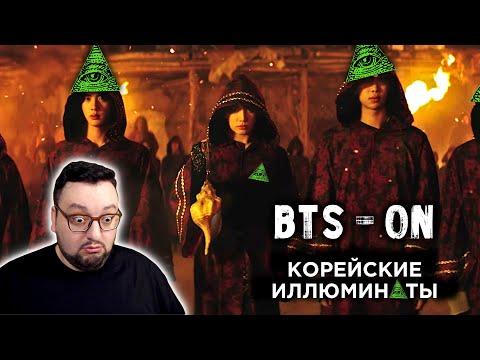 BTS (방탄소년단) 'ON' Official MV   СОБРАЛИ ВСЕ КРУТЫЕ ФИЛЬМЫ! Реакция   Reaction