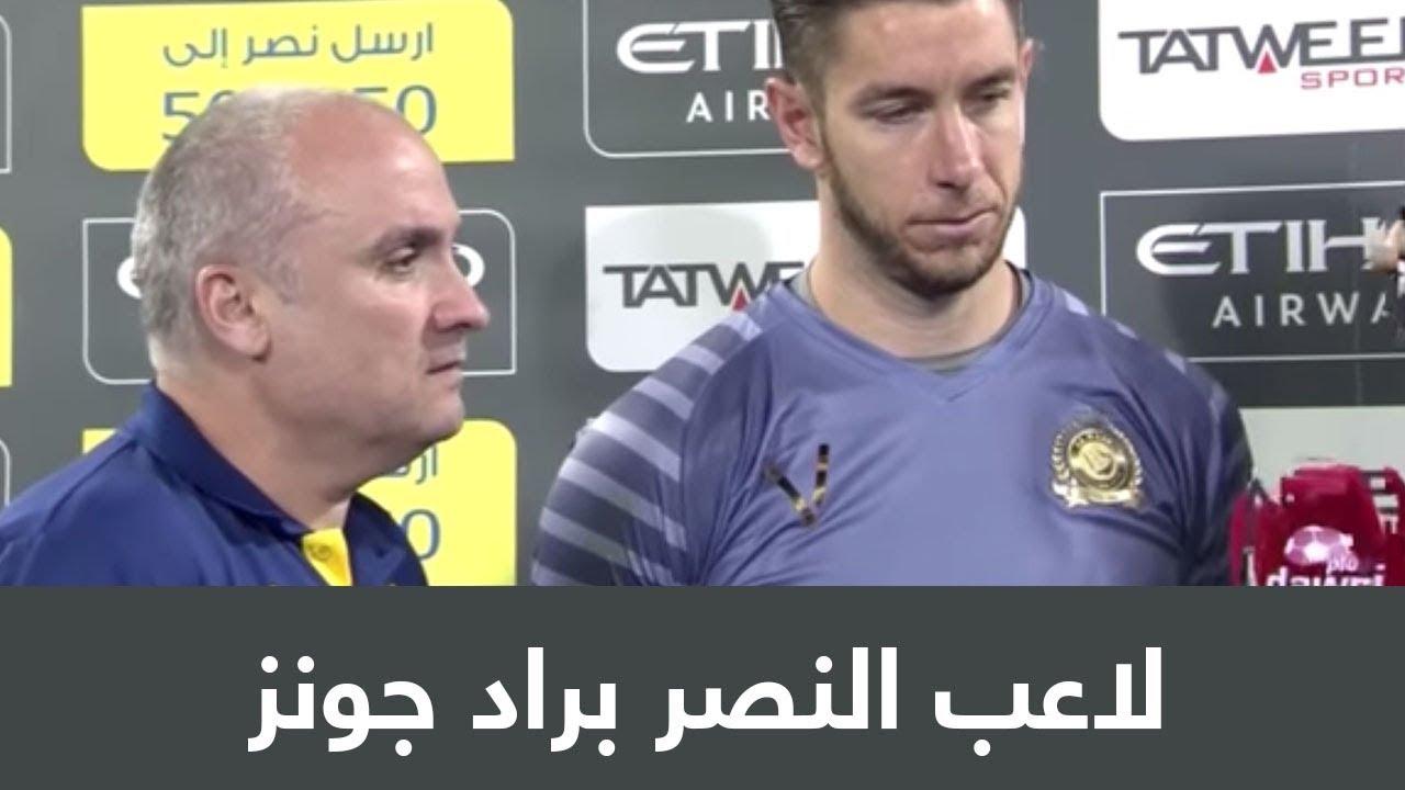 لاعب النصر براد جونز: المباراة كانت صعبة لكن الأهم هو الانتصار