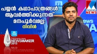 Newsmaker 2015 talk show with Nivin Pauly | Manorama News