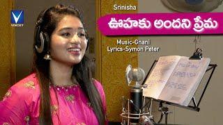 New Telugu Christian Song  ఊహకు అందని ప్రేమ Oohaku Andhani..  Srinisha   Gnani   Symon Peter.Chevuri