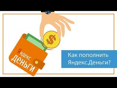 Как пополнить кошелек Яндекс.Деньги?