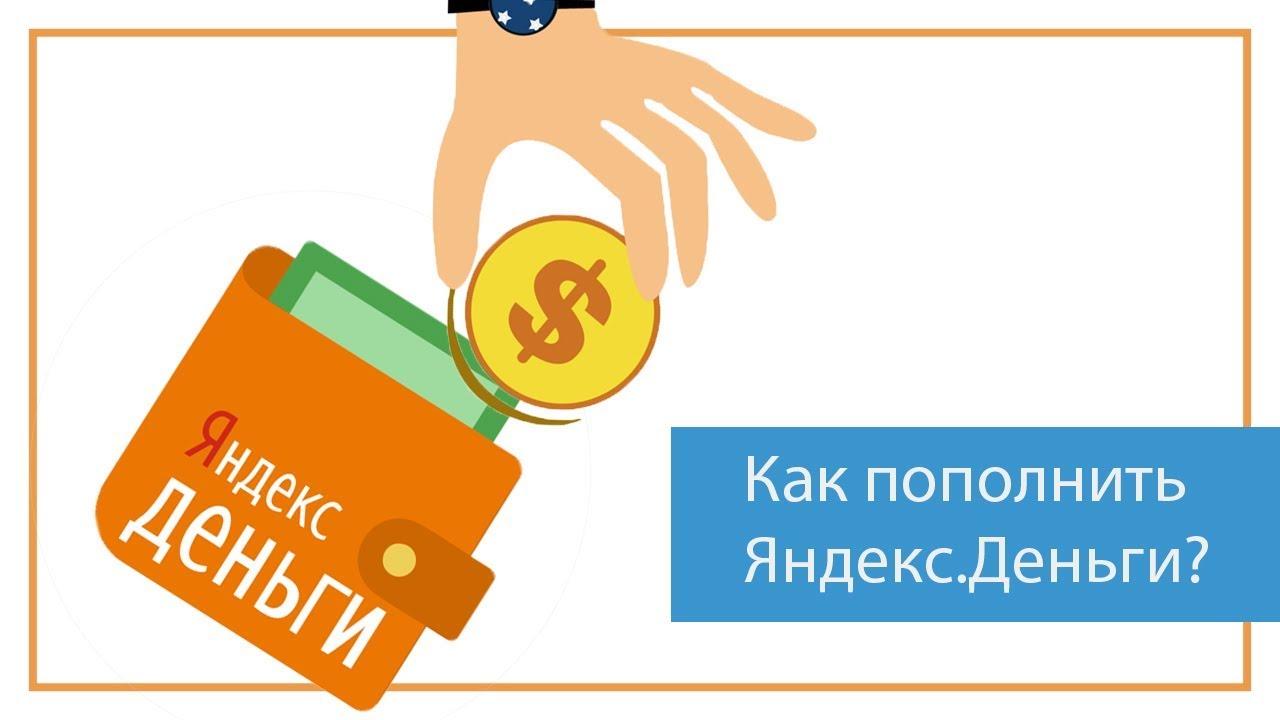 Как пополнить кошелек Яндекс.Деньги