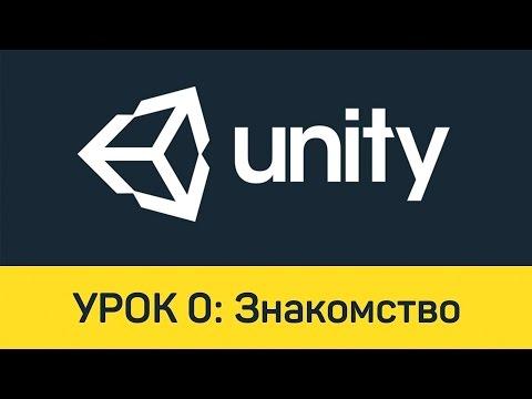Unity. Урок 0:  Знакомство