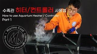 수족관 히터/컨트롤러 사용법 - 파트1 - 기본적인 히…