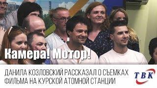 Данила Козловский рассказал о съемках фильма на Курской атомной станции.
