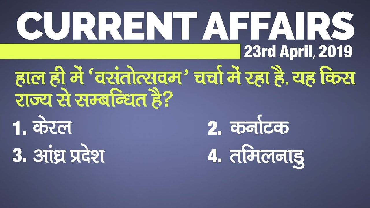 Top 5 Current Affairs: 23 April 2019