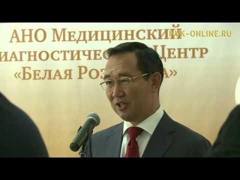 """В Якутске открыли новую клинику под названием """"Белая роза"""""""