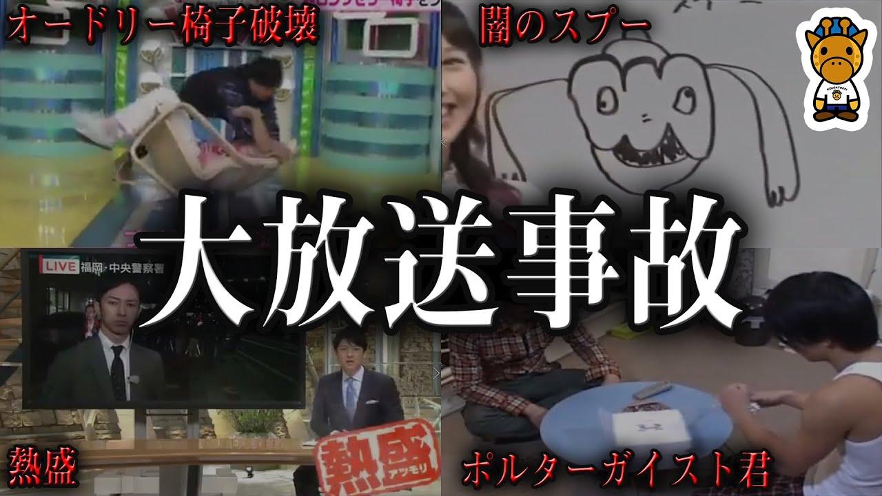 テレビで放送されてしまった歴史に残る放送事故6選