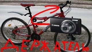 Как сделать держатель для камеры на велосипед(канал друга-https://www.youtube.com/user/Pikachu9669 я в vk-https://vk.com/id374033844., 2016-07-29T04:27:50.000Z)
