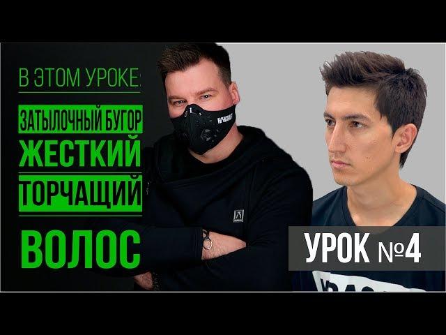 Стрижка на средние волосы от Юрий Жданов /Урок №4 /Hancraft.pro