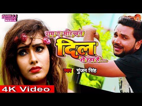 Gunjan Singh (2019) Ka New Bhojpuri Sad Song 2019 - Unhe Yaad Karke - (Sad Song) - Natraj