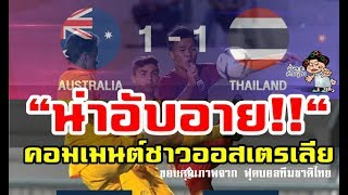 คอมเมนต์ชาวออสเตรเลียหลังเสมอไทย 1-1 ศึก AFF U15