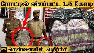 Police -க்கு பயந்து 1.5 கோடியை ரோட்டில் வீசிய மர்மநபர்   RN