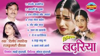 Badariya - Chhattisgarhi Superhit Album - Jukebox - Singer Dilip Lahariya, Rajkumari Chauhan