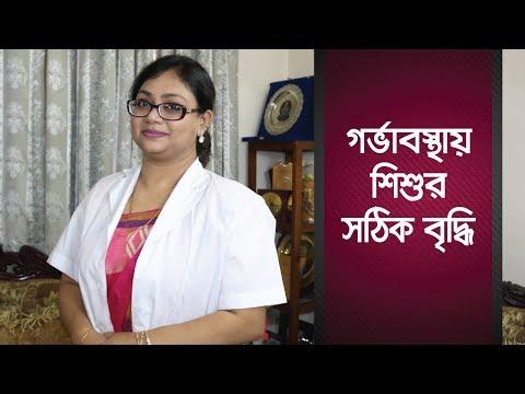 গর্ভাবস্থায় শিশুর বৃদ্ধি | Child Development In The Womb | Pregnancy Tips | Dr Naima Sharmin Hoque