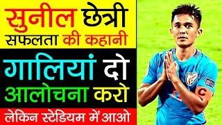 हमें गाली दो लेकिन Indian ⚽️ Football को Support  करो - Sunil Chhetri   Biography in Hindi   Captain