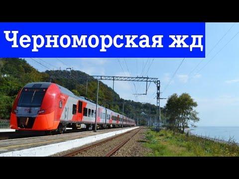Черноморская железная дорога