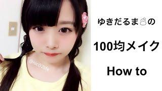 100均コスメでベースメイクからフルメイク How to【ダイソー】【セリア】 thumbnail