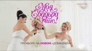 «Моя свадьба лучше» уже завтра