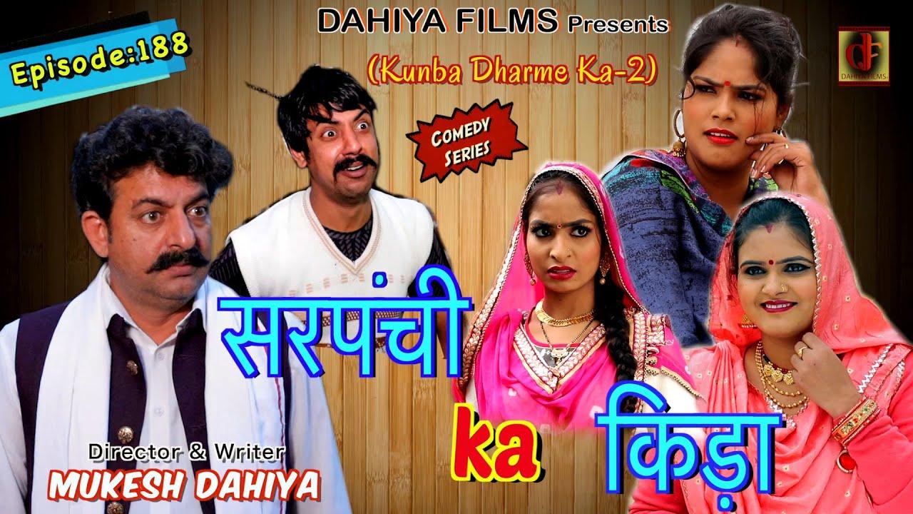 Episode:188 सरपंची Ka किड़ा  | Mukesh Dahiya | Haryanvi Comedy Web Series | DAHIYA FILMS