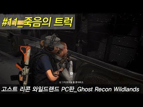 #11_죽음의 트럭_고스트 리콘 와일드랜드 PC판_Ghost Recon Wildlands