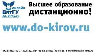Дистанционное обучение Киров, ВятГУ